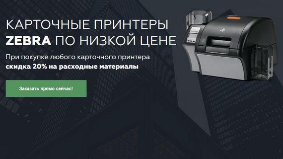 Продажа карт-принтеров ZEBRA серии ZXP и термопринтера Citizen CS-321